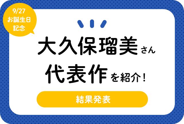声優・大久保瑠美さんお誕生日記念、アニメキャラクター代表作まとめ