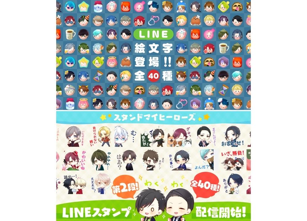 『スタマイ』LINEスタンプ第二弾&LINE絵文字が販売スタート!