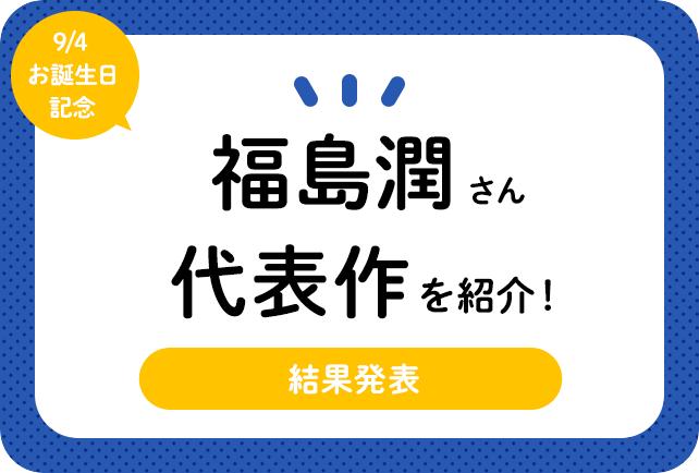 声優・福島潤さん、アニメキャラクター代表作まとめ