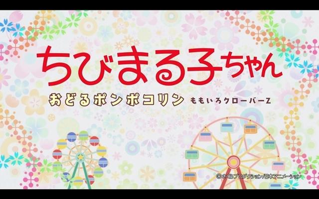 『ちびまる子ちゃん』ももクロとまるちゃんたちが大集合! 全編アニメーションの「おどるポンポコリン」MV公開-2