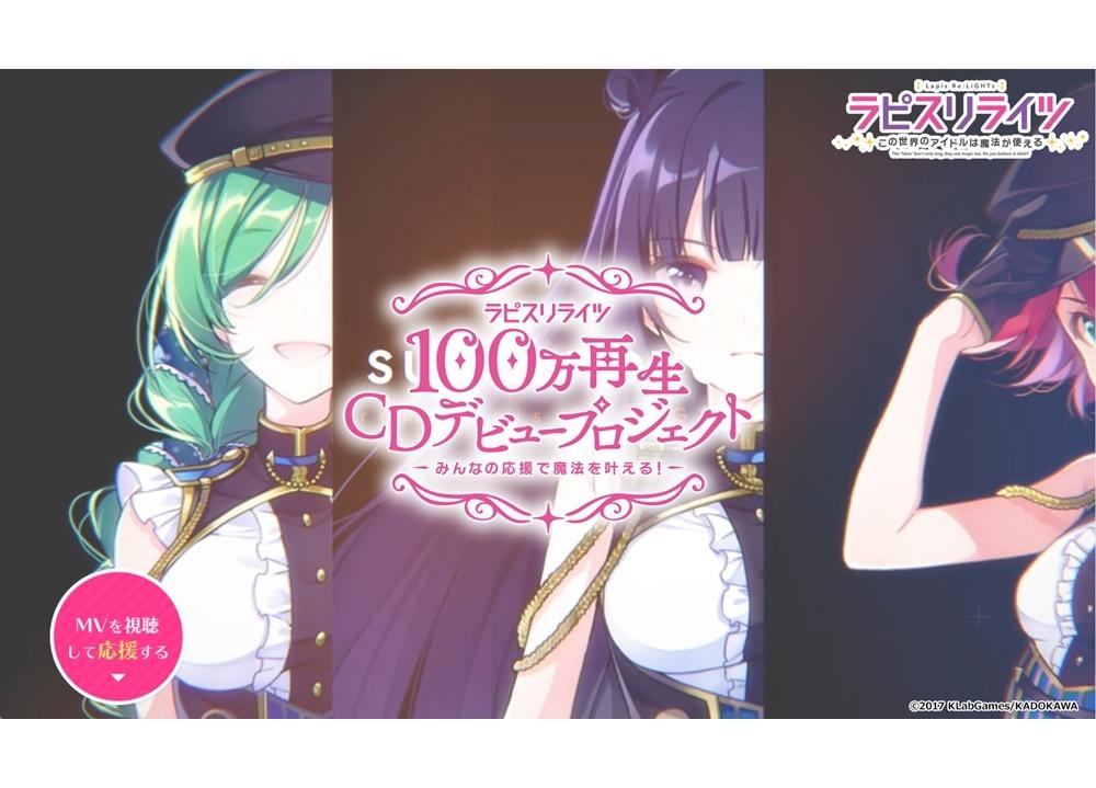 『ラピスリライツ』MV100万再生CDデビュープロジェクト始動!