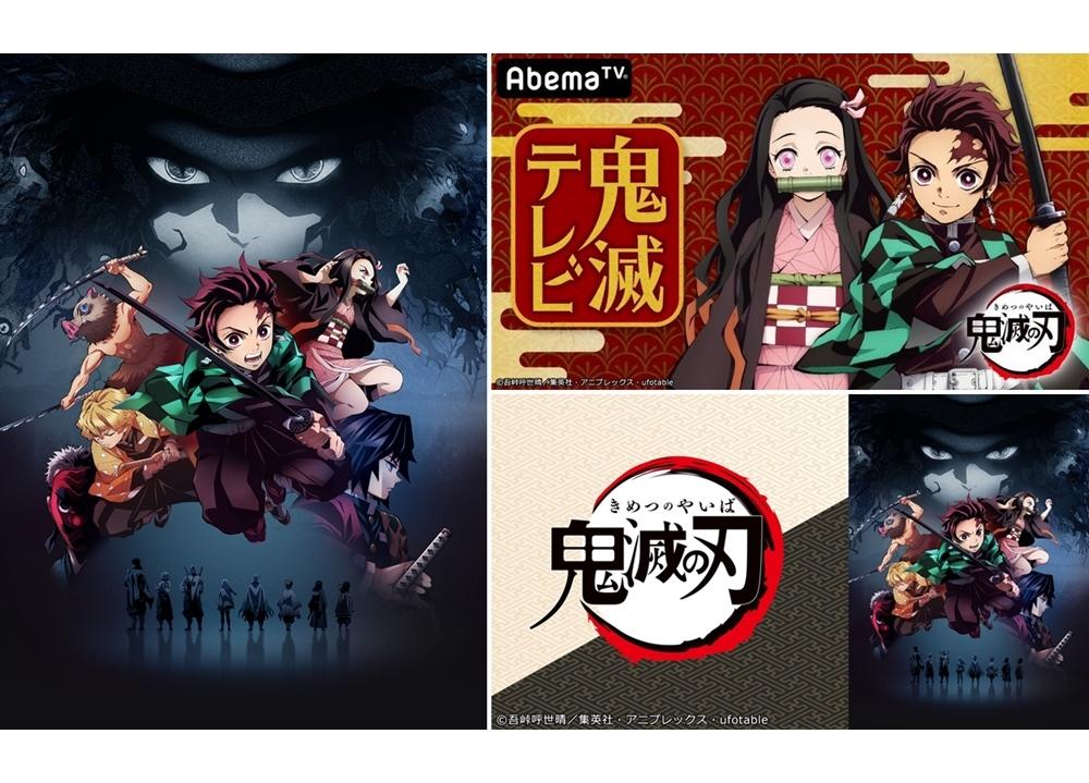 『鬼滅の刃』AbemaTV特番「鬼滅テレビ」第5回が放送決定!