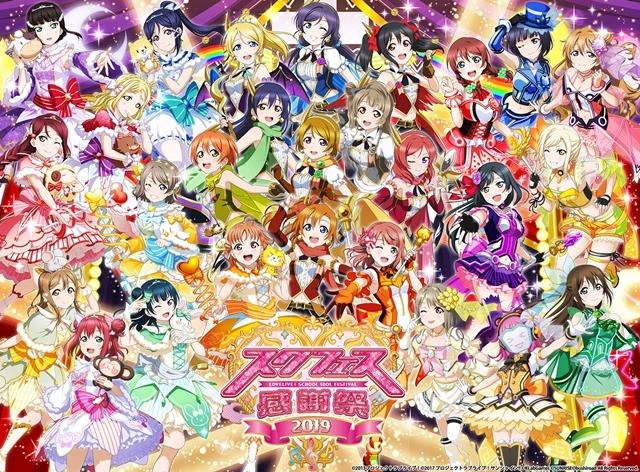 新作アプリ『ラブライブ!スクールアイドルフェスティバル ALL STARS』Twitterアカウント開設! 開設記念動画・キャンペーン情報も公開