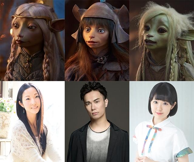 鈴木達央さん・伊藤静さん・東山奈央さんが『ダーククリスタル』ドラマシリーズの吹き替え声優に決定! 3人のコメントも到着-1