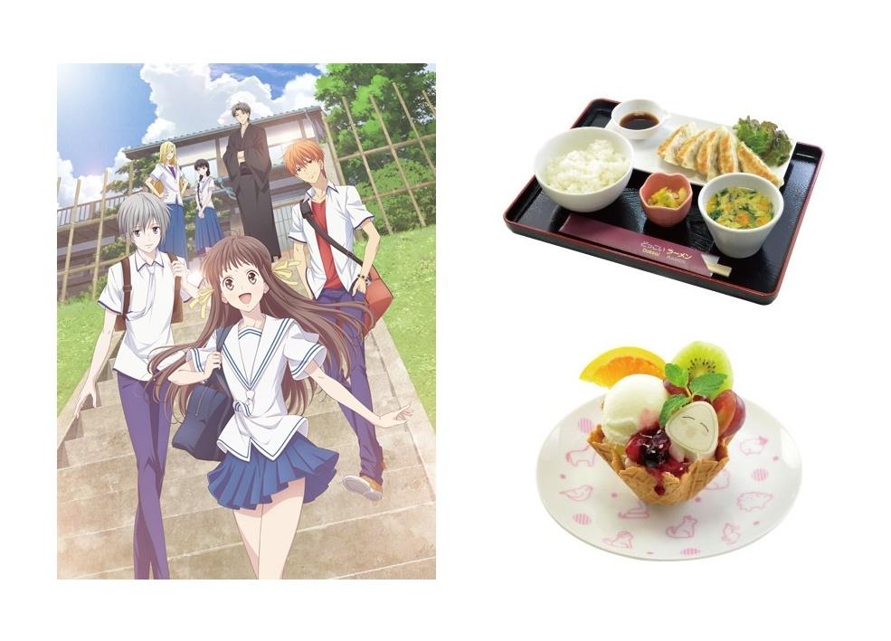 TVアニメ『フルーツバスケット』×アニメイトカフェコラボ8月29日より開催