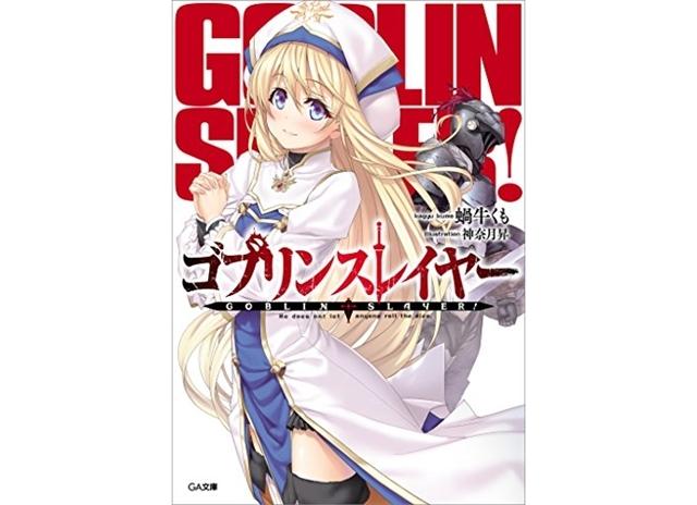 『ゴブリンスレイヤー』小説最新刊(10巻)までのあらすじまとめ