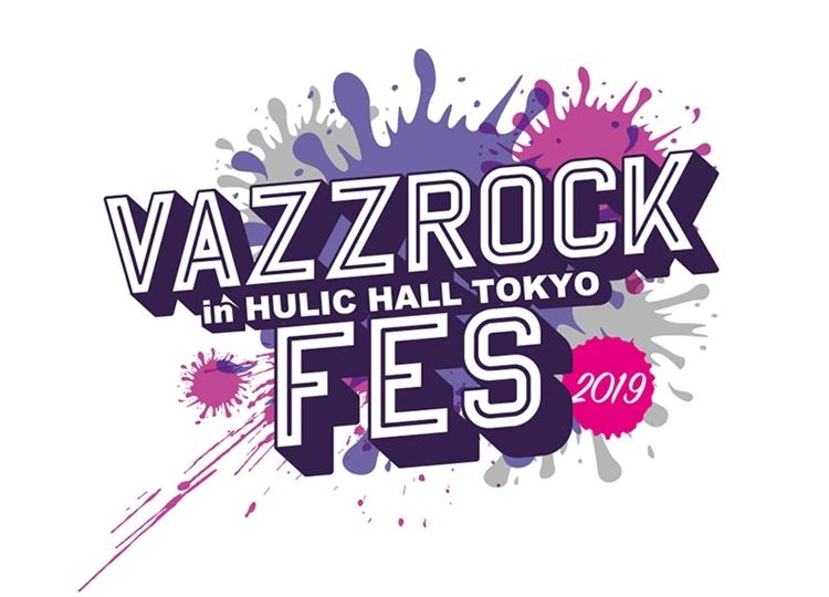 「VAZZROCK FES 2019」に声優・新垣樽助と佐藤拓也の追加出演が決定