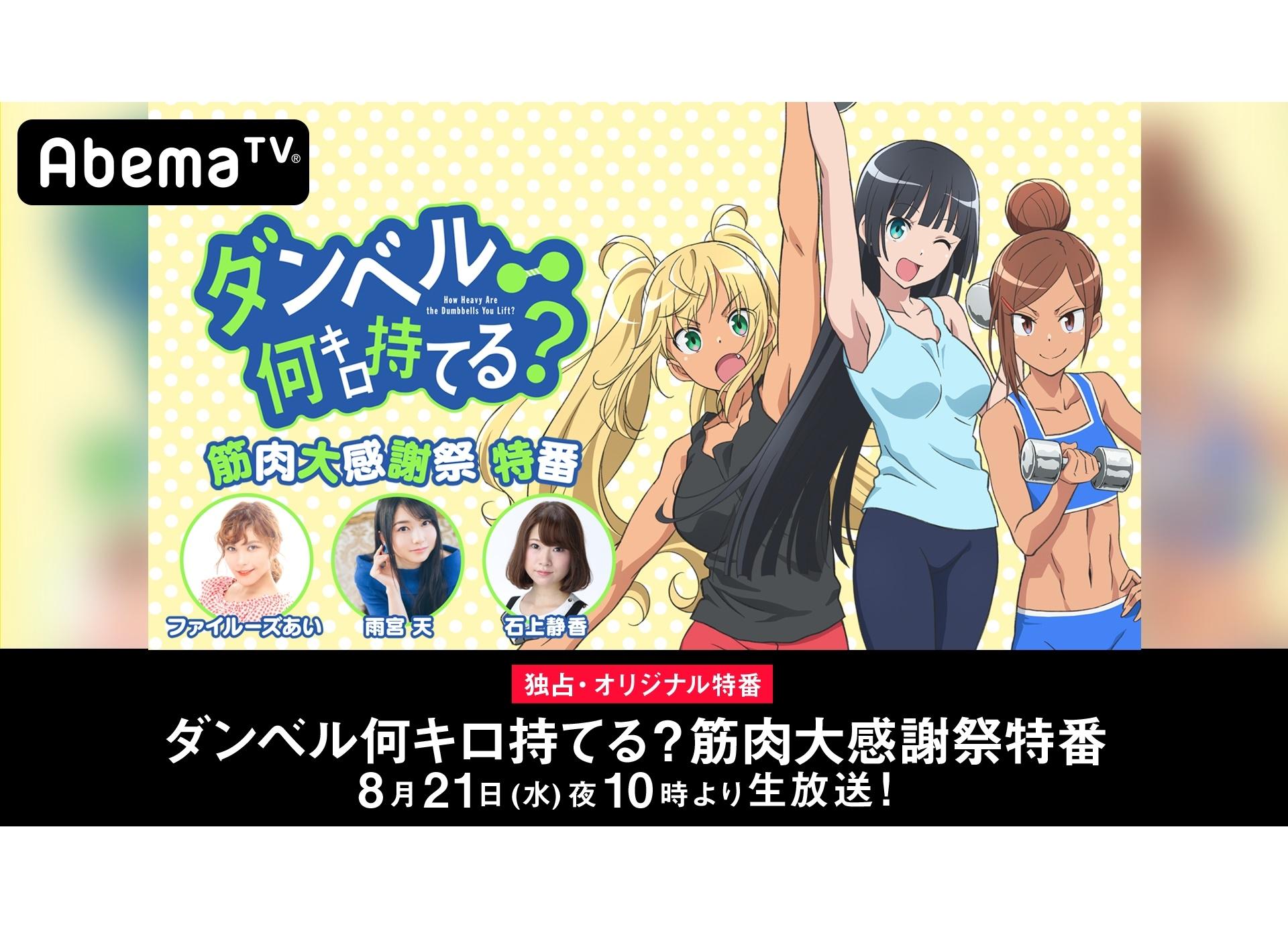 夏アニメ『ダンベル何キロ持てる?』特番がAbemaTV独占生放送