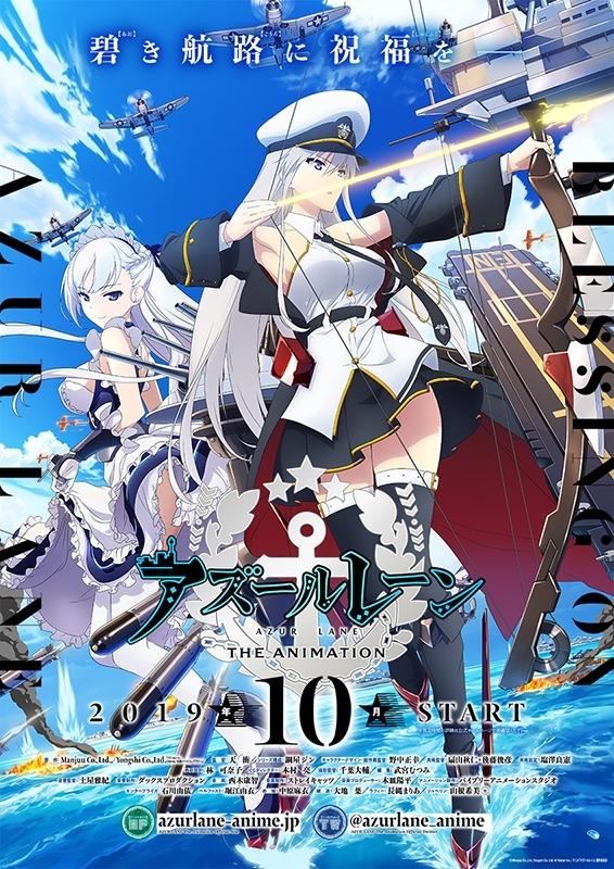秋アニメ『アズールレーン』より、本編映像を使用「コミックマーケット96」特別動画が公開-7