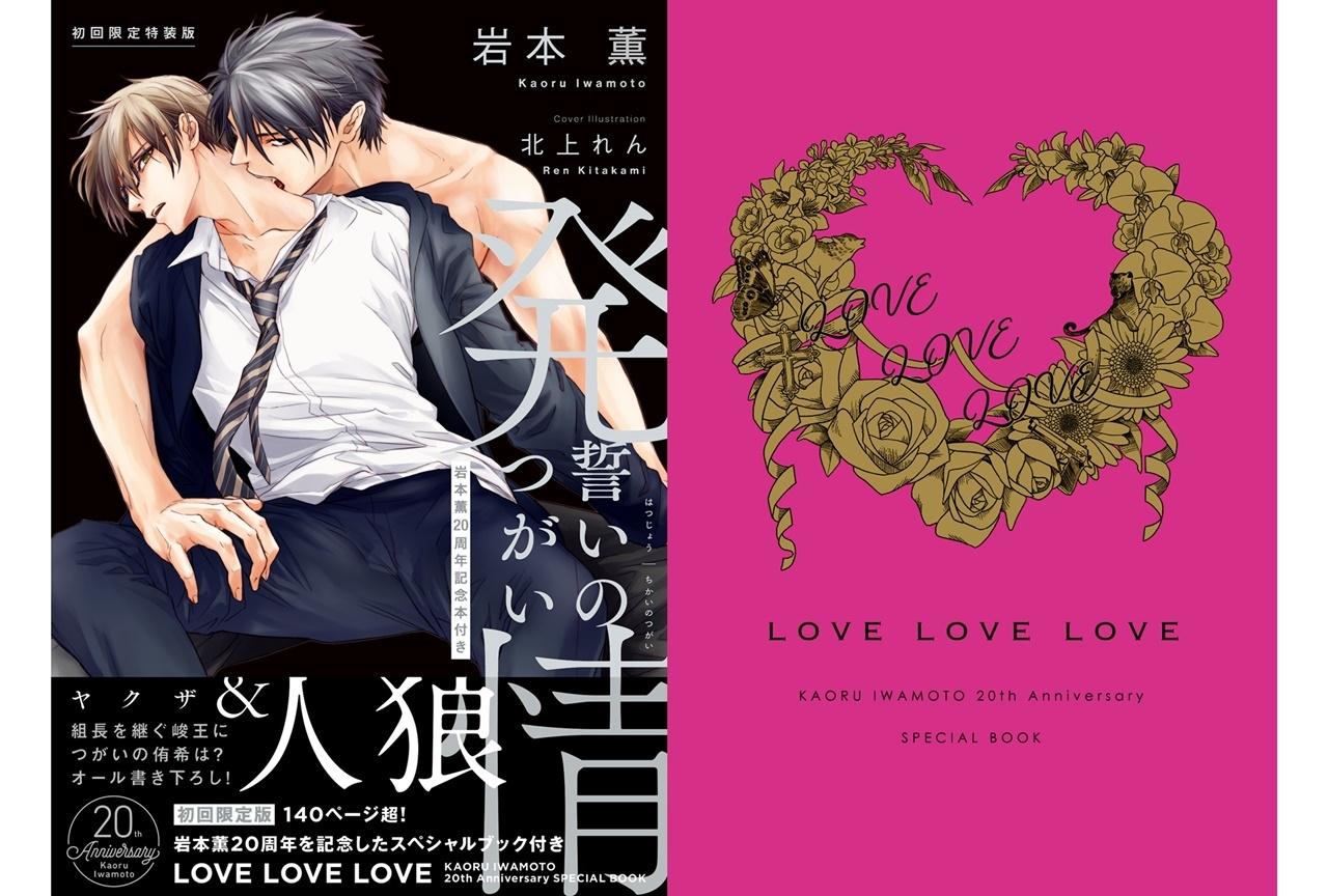 BLノベルズ『発情 誓いのつがい』初回限定特装版が8/22発売