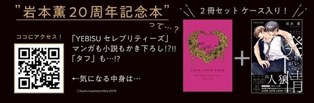 予約殺到の初回限定特装版ノベルズ「発情 誓いのつがい 岩本薫20周年記念本付き」が8月22日に発売! 岩本薫先生よりコメントが到着-10