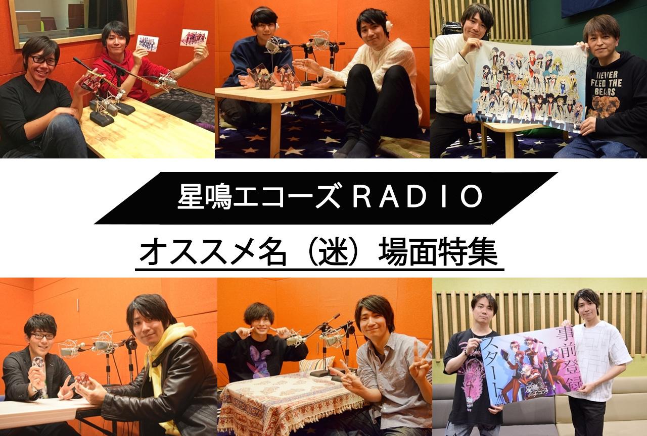 アプリ『星鳴エコーズ』ラジオ名(迷)場面を紹介!