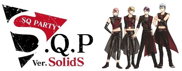 江口拓也さん、斉藤壮馬さん、花江夏樹さん、梅原裕一郎さんが出演! 12月開催のSolidSによる単独イベント「S.Q.P Ver. SolidS」チケット販売スケジュールが公開-1