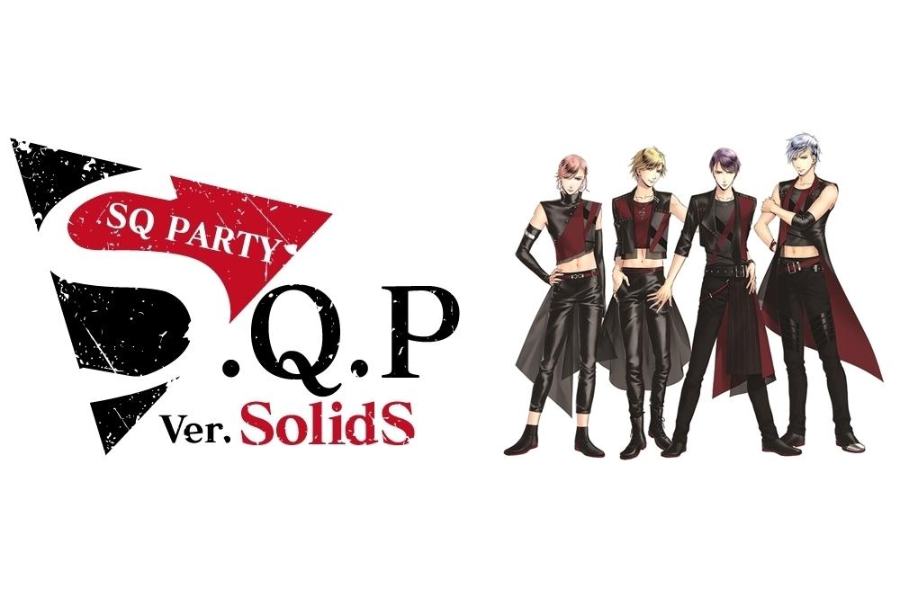 イベント「S.Q.P Ver. SolidS」チケット販売スケジュール公開