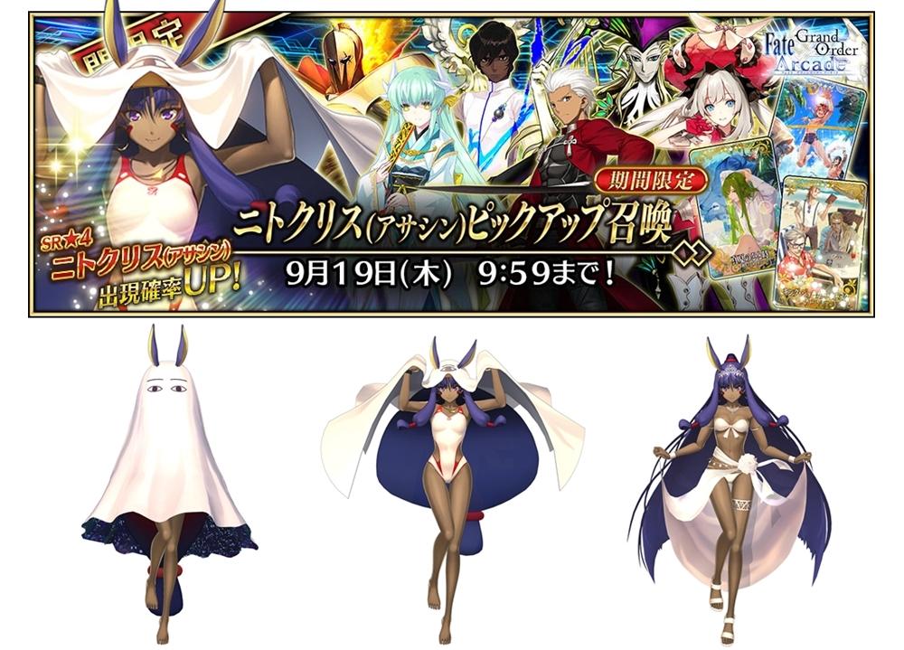 『FGO Arcade』8/22より★4(SR)ニトクリス (アサシン)実装!