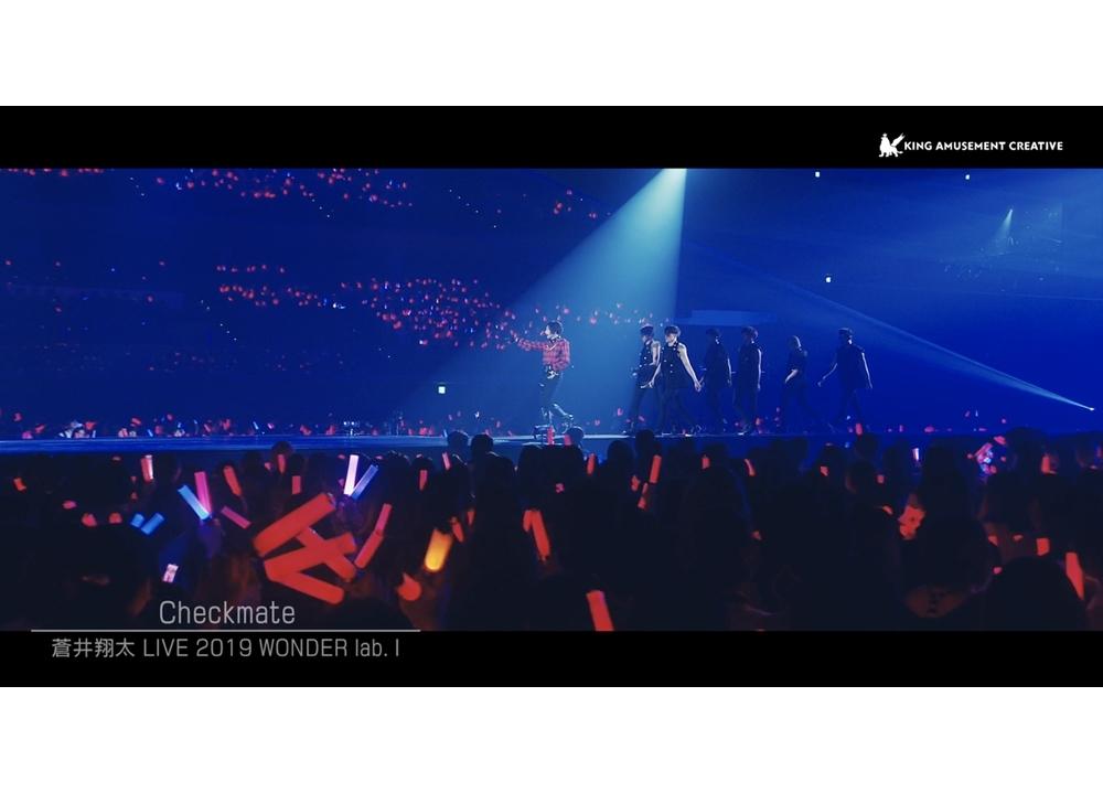 蒼井翔太の最新ライブBD&DVDより「Checkmate」公開!