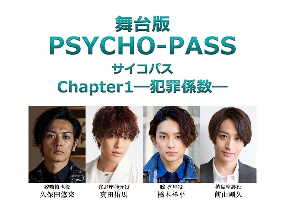 舞台版『PSYCHO-PASS サイコパス』2019年10月上演決定!