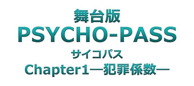 舞台版『PSYCHO-PASS サイコパス Chapter1―犯罪係数―』2019年10月上演決定! 久保田悠来さん・真田佑馬さんらキャスト情報も公開-3