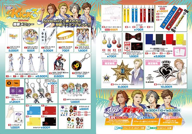 「ARP」ライブイベント「KICK A'LIVE3」の物販情報が公開!-1