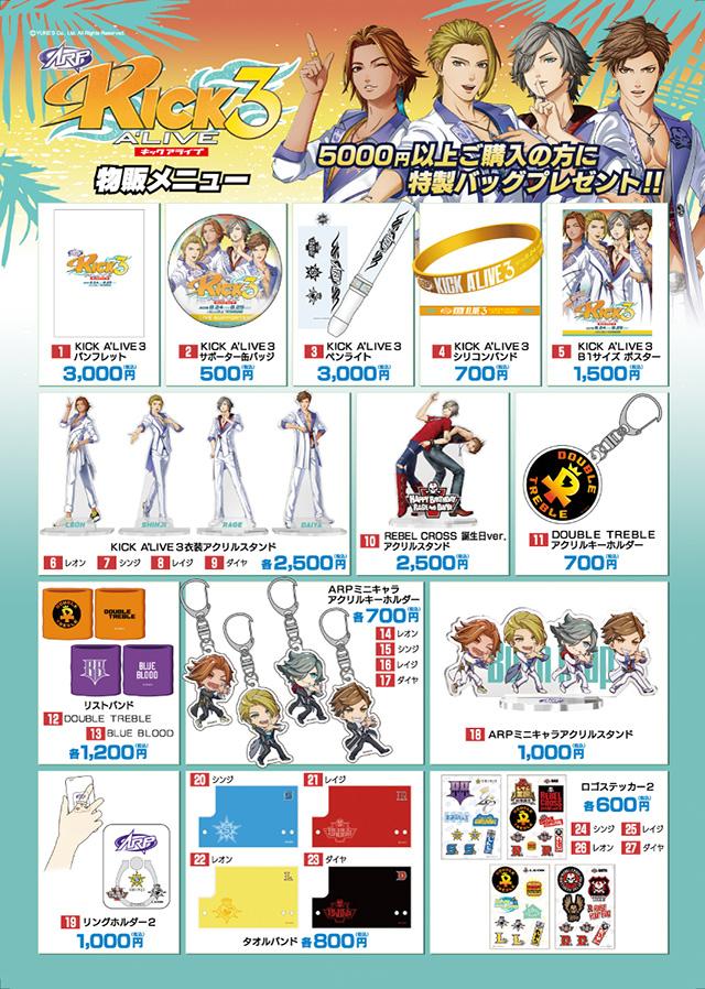 「ARP」ライブイベント「KICK A'LIVE3」の物販情報が公開!-2