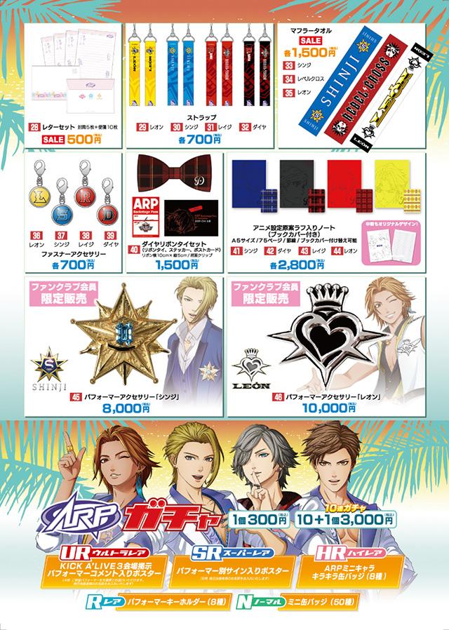 「ARP」ライブイベント「KICK A'LIVE3」の物販情報が公開!-3