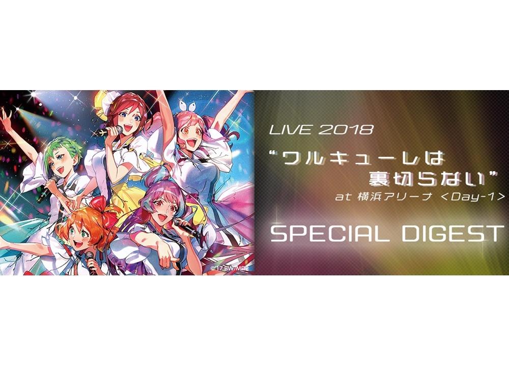 「ワルキューレ」ライブの特別ダイジェストがJOYSOUNDで無料配信決定!