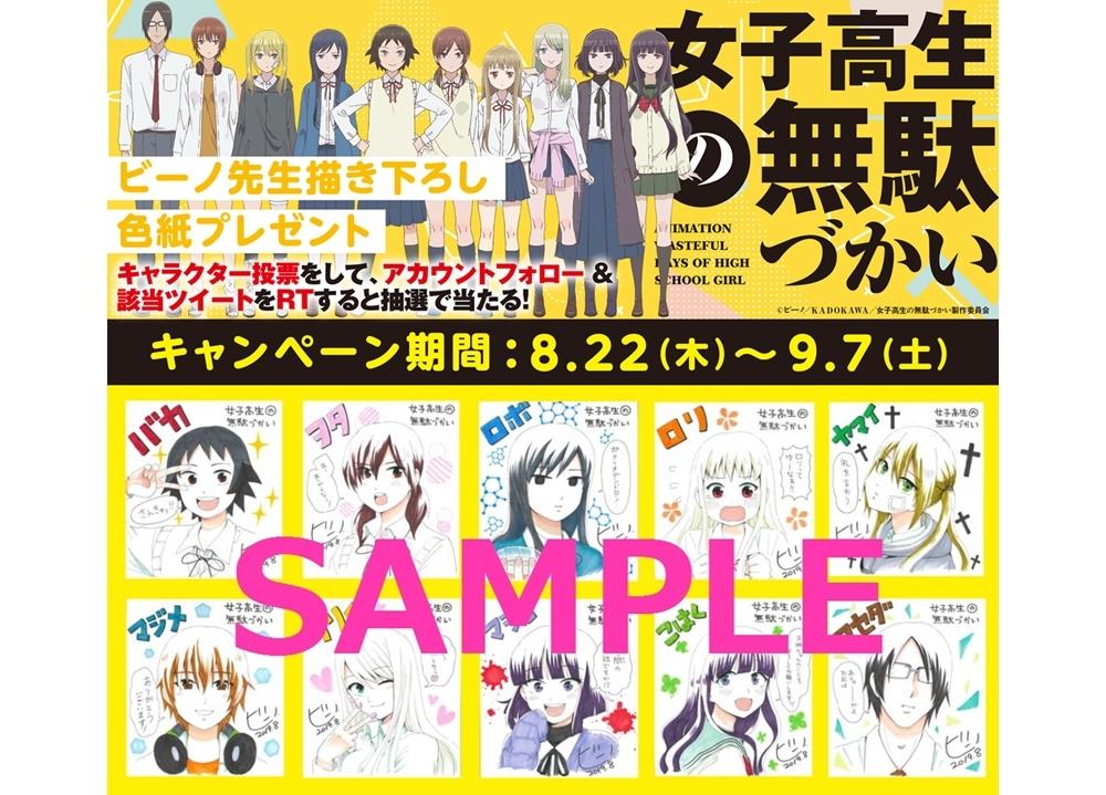 『女子高生の無駄づかい』キャラクター人気投票がスタート!