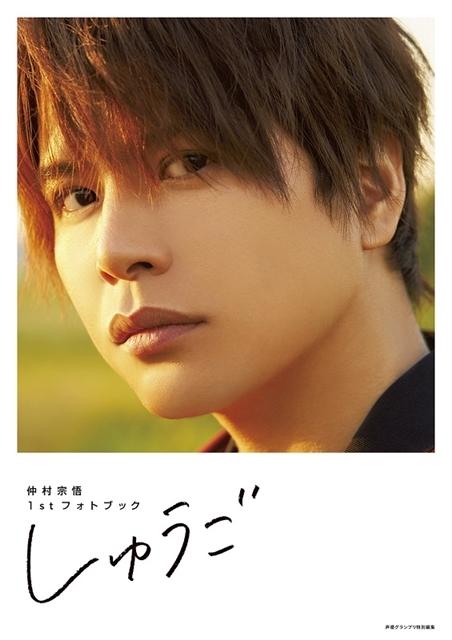 声優・仲村宗悟さんが、1stフォトブック「しゅうご」の発売記念イベントを開催! 公式レポートで会場の模様を大紹介