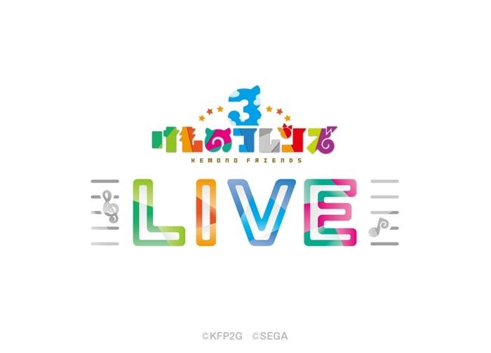 「けものフレンズ3 LIVE」どうぶつビスケッツ×PPP 追加出演決定