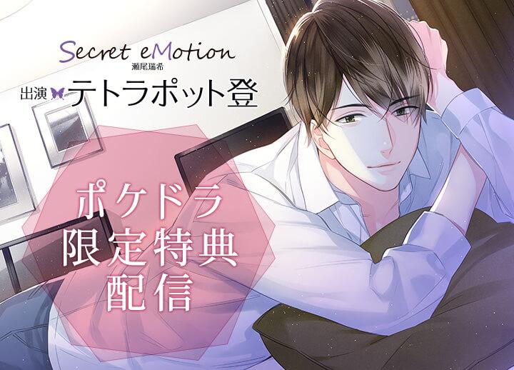 ポケドラ限定特典あり!シチュCD『Secret eMotion 瀬尾瑞希』(出演声優:テトラポット登)が配信開始!
