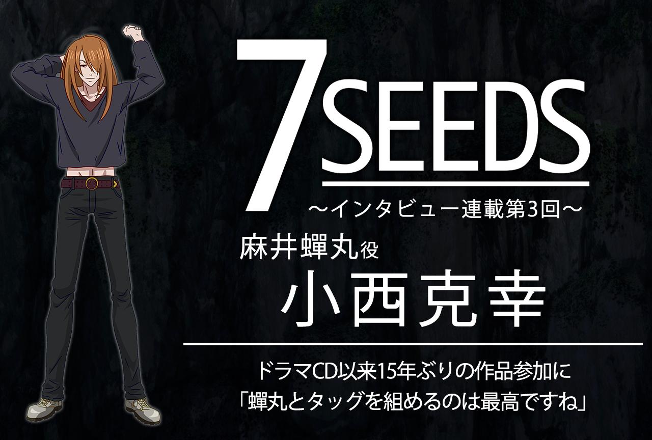 夏アニメ『7SEEDS』麻井蟬丸役・小西克幸│声優インタビュー第3回