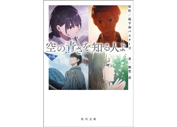 映画『空青』小説版が本日2019年8月23日発売
