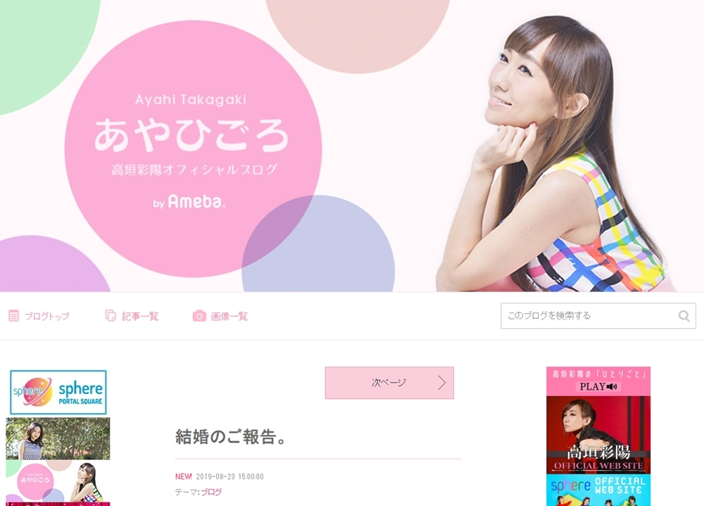 人気声優・高垣彩陽さん、自身のブログで結婚を発表!