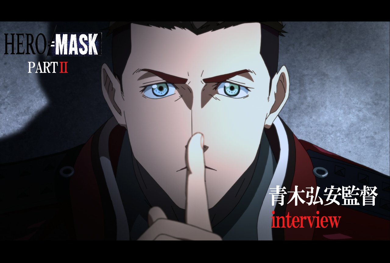 Netflixオリジナルアニメ『HERO MASK』パート2監督インタビュー