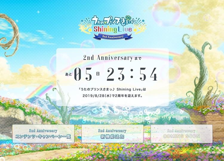 ゲーム『うたの☆プリンスさまっ♪ Shining Live』が8月28日に2周年
