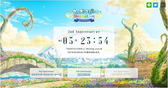 ゲーム『うたの☆プリンスさまっ♪ Shining Live』が、いよいよ2019年8月28日に2周年! 特設サイトでカウントダウンが実施中!-1