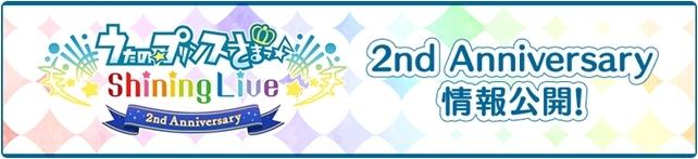 ゲーム『うたの☆プリンスさまっ♪ Shining Live』が、いよいよ2019年8月28日に2周年! 特設サイトでカウントダウンが実施中!-2