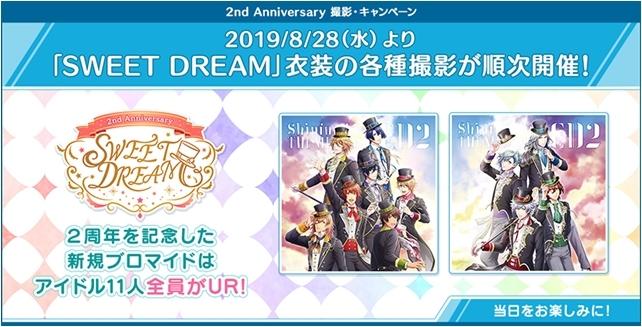 ゲーム『うたの☆プリンスさまっ♪ Shining Live』が、いよいよ2019年8月28日に2周年! 特設サイトでカウントダウンが実施中!-3