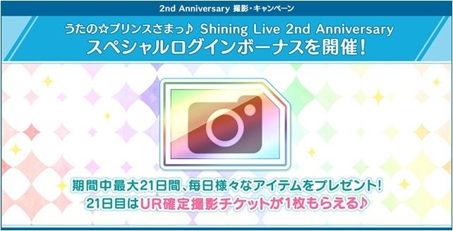 ゲーム『うたの☆プリンスさまっ♪ Shining Live』が、いよいよ2019年8月28日に2周年! 特設サイトでカウントダウンが実施中!-5