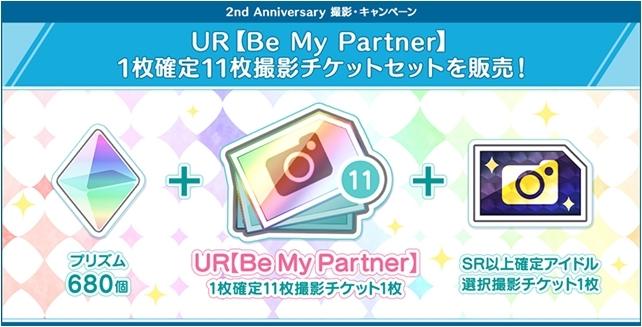 ゲーム『うたの☆プリンスさまっ♪ Shining Live』が、いよいよ2019年8月28日に2周年! 特設サイトでカウントダウンが実施中!-4