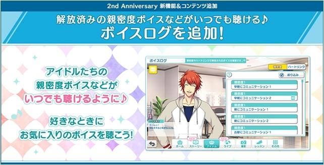 ゲーム『うたの☆プリンスさまっ♪ Shining Live』が、いよいよ2019年8月28日に2周年! 特設サイトでカウントダウンが実施中!-6