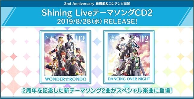 ゲーム『うたの☆プリンスさまっ♪ Shining Live』が、いよいよ2019年8月28日に2周年! 特設サイトでカウントダウンが実施中!-7