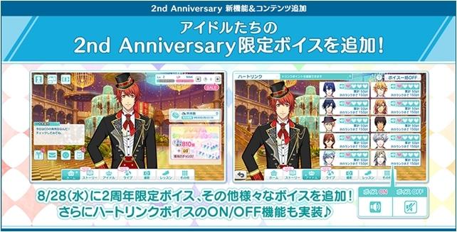 ゲーム『うたの☆プリンスさまっ♪ Shining Live』が、いよいよ2019年8月28日に2周年! 特設サイトでカウントダウンが実施中!-8