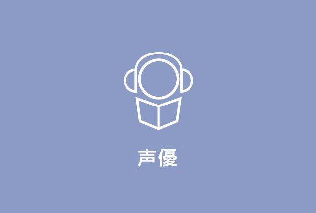 アニメイトオンラインショップ|声優