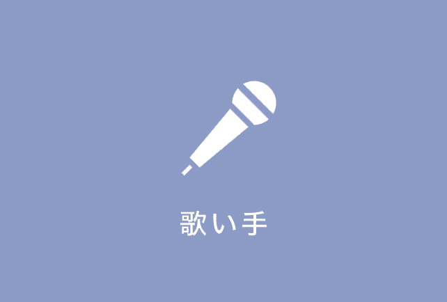 アニメイトオンラインショップ|歌い手
