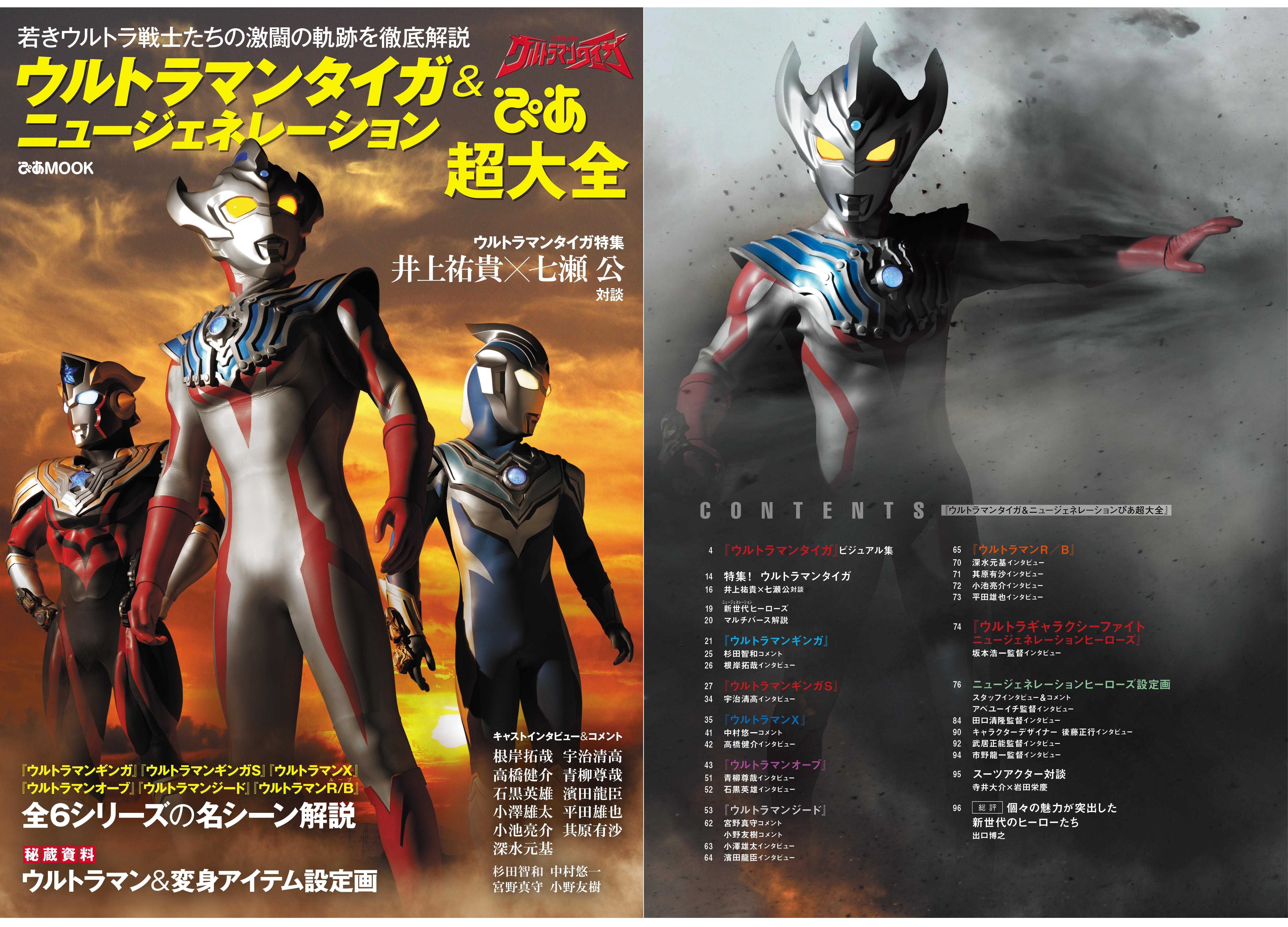 『ウルトラマンタイガ&ニュージェネレーションぴあ超大全』8月23日発売