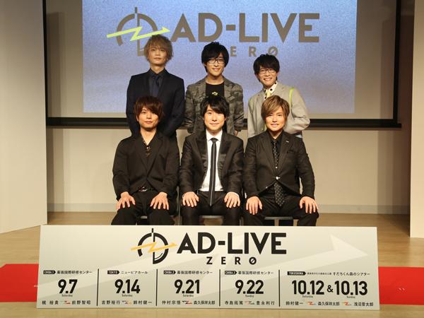AD-LIVE-10
