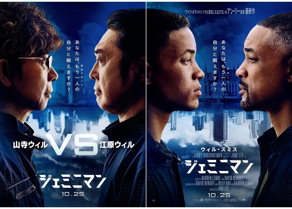 映画『ジェミニマン』江原正士・山寺宏一の公式コメント到着
