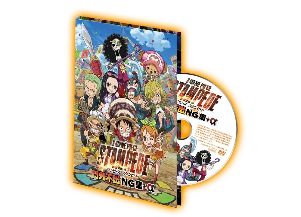 『ワンピース スタンピード』第3弾入場者特典が8/30配布スタート