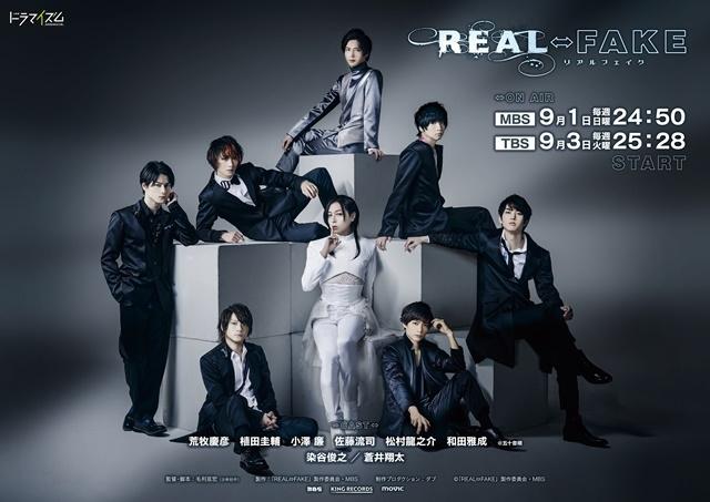 REAL⇔FAKE-1